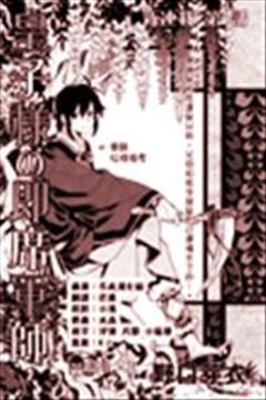 皇子殿下的即席军师的封面图