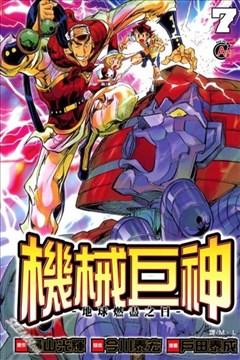 机械巨神~地球燃尽之日~(机械巨神)的封面