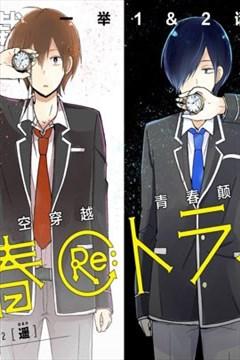 Re:青春 Retry的封面图