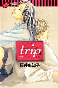 trip~旅程~(trip旅程)的封面