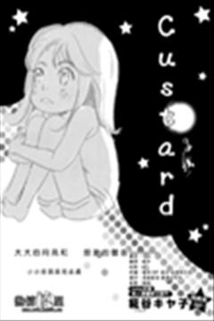 Custard的封面图