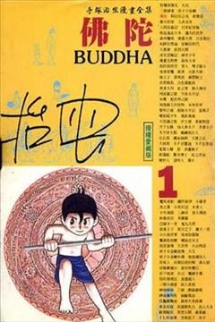 佛陀的封面图