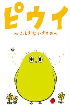 哔呜咿~不可思议的生物~(ピウイ~ふしぎないきもの~)的封面图
