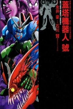 盖塔机器人·号的封面图