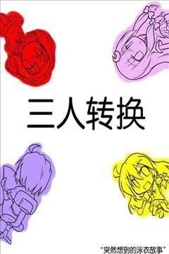 三人转换的封面图