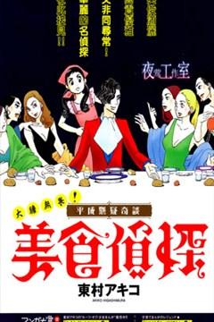 美食侦探 明智五郎的封面图