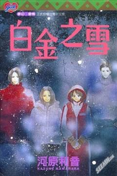 白金之雪的封面图