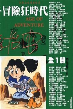 冒险狂时代的封面图