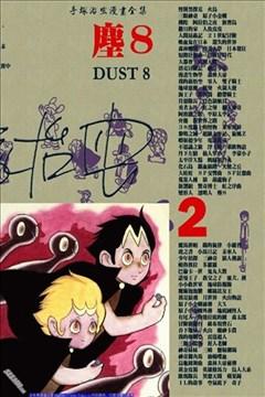 尘8的封面图