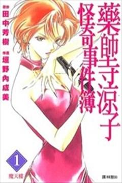 药师寺凉子怪奇事件簿的封面图