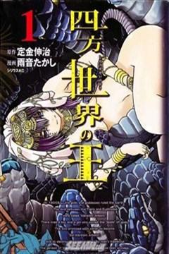 四方世界之王的封面图