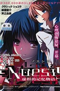 NOeSIS 虚假的记忆物语(虚假的记忆物语)的封面图