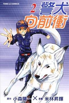 警犬向前冲的封面图