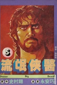 流氓侠医(流氓俠醫)的封面图