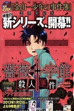 金田一 蔷薇十字馆杀人事件的封面图