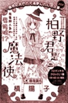 柏野同学是魔法使的封面图