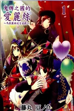 鬼牌之国的爱丽丝(~马戏团与谎言游戏~)的封面图