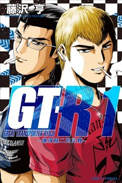 GT-R~爆弹龙二的灾难~(GT-R)的封面图