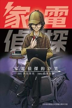 家电侦探的冷笑(家电侦探静静地嗤笑)的封面图