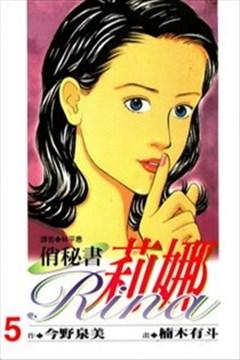 俏秘书莉娜的封面图