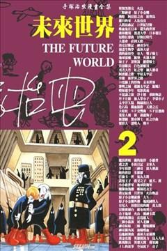 未来世界的封面图