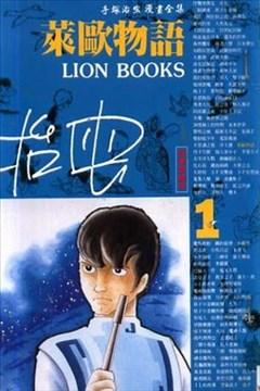 莱欧物语的封面图