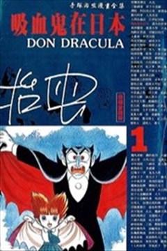 吸血鬼在日本的封面图