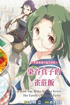 染谷家的雀庄饭(染谷真子的雀庄饭)的封面图