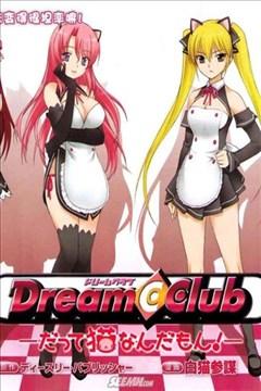 美梦俱乐部 因为是猫咪来的嘛(Dream C Club)的封面图