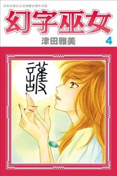 幻字巫女的封面