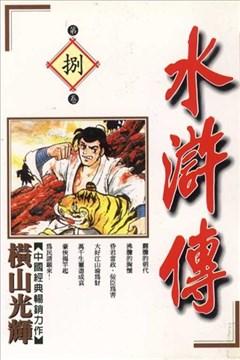 水浒传的封面图