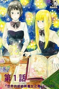 世界的终结与魔女之恋的封面