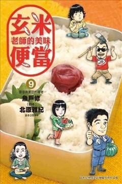 玄米老师的美味便当(玄米せんせいの弁当箱)的封面图