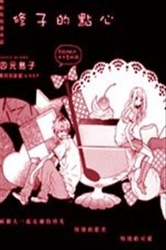修子的点心的封面图