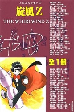 旋风Z的封面图