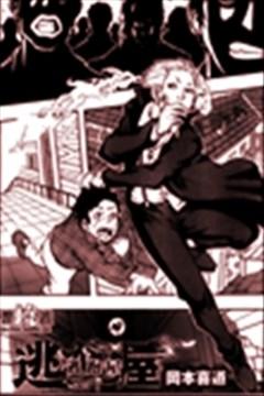 逃跑屋的封面图
