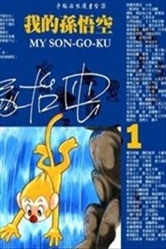 我的孙悟空(手冢治虫之西游记)的封面图
