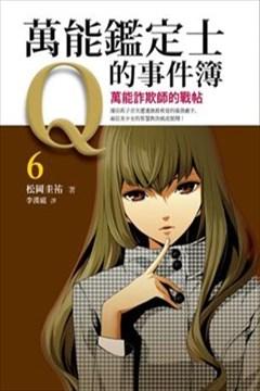 万能鉴定师Q的事件簿(鉴定师Q)的封面图