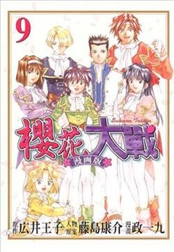 樱花大战漫画版的封面图
