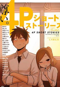 4P恋爱小短篇的封面图
