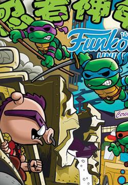 忍者神龟1987:Funko玩具漫画的封面图