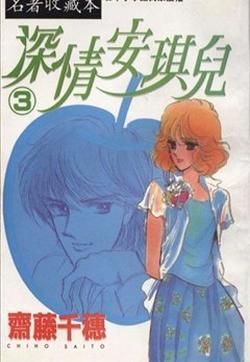 深情安琪儿(青苹果迷宫)的封面图