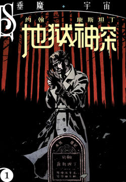 约翰 康斯坦丁 地狱神探V2的封面图