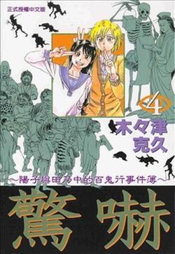 惊吓 阳子与田乃中的百鬼行事件簿的封面图