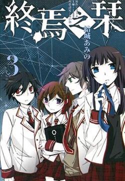 终焉之栞(临终之书签)的封面图