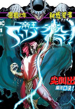 恶棍之年-被感染者的封面图