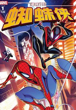 漫威行动:蜘蛛侠v1的封面图