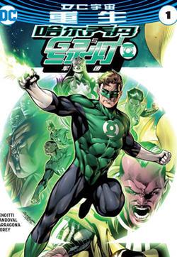 哈尔乔丹与绿灯军团的封面图