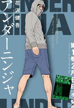 地下忍者的封面图