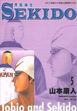 SEKIDO天生泳士的封面图